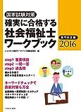 確実に合格する 社会福祉士ワークブック2016 専門科目編