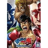 はじめの一歩 New Challenger VOL.8 [DVD]