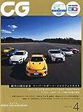 CG (カーグラフィック) 2012年 04月号 [雑誌]