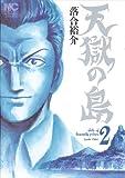 天獄の島 2巻 (ニチブンコミックス)