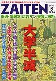 ZAITEN (財界展望) 2008年 06月号 [雑誌]