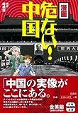 漫画 危ない!中国 [宝島SUGOI文庫] (宝島SUGOI文庫 A あ 3-1)