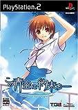 echange, troc Kono Aozora ni Yakusoku o: Melody of the Sun and Sea[Import Japonais]