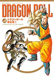 ドラゴンボール超全集 3 ANIMATION GUIDE PART2 (愛蔵版コミックス)