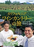 カルフォルニア ワインカントリーの旅 (ランダムハウス講談社MOOK)