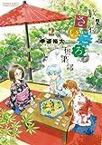 放課後さいころ倶楽部(2) (ゲッサン少年サンデーコミックス)[Kindle版]