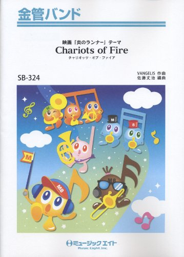 'Chariots of fire' theme [Chariots of Fire] brass band (SB-324)