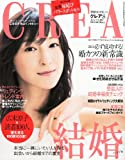 CREA (クレア) 2011年 08月号 [雑誌]