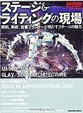ステージ&ライティングの現場volume04 照明、美術、音響プランナーが明かすステージの魅力 (リットーミュージック・ムック)