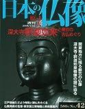 週刊 原寸大 日本の仏像 No.42 深大寺 釈迦如来 と東京の古仏めぐり