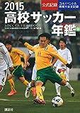 2015高校サッカー年鑑