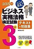 2015年版 ここが出る! ビジネス実務法務検定試験3級テキスト&問題集