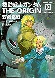 機動戦士ガンダム THE ORIGIN(10)<機動戦士ガンダム THE ORIGIN> (角川コミックス・エース)