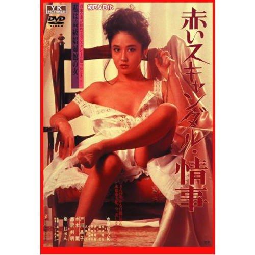赤いスキャンダル 情事   NYK-202 [DVD]