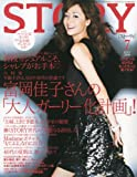 STORY (ストーリー) 2010年 07月号 [雑誌]