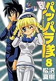 新装版 突撃!パッパラ隊: 8 (REXコミックス)