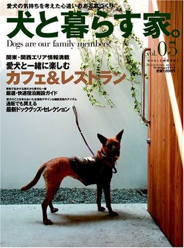 犬と暮らす家。