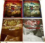 ハンニバル <上・下> 2巻 + ハンニバル・ライジング  <上・下> 2巻 完結セット (新潮文庫)