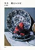 モネ 庭とレシピ (講談社ARTピース)