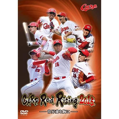 CARP RED RISING 2015-常昇魂を胸に- [DVD]をAmazonでチェック!
