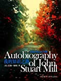 img - for Autobiography of John Stuart Mill (Bridge Bilingual Classics) (English-Chinese Bilingual Edition) book / textbook / text book