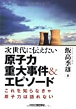 次世代に伝えたい原子力重大事件&エピソード―これを知らなきゃ原子力は語れない