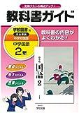 中学教科書ガイド 学校図書版 中学校国語 2年