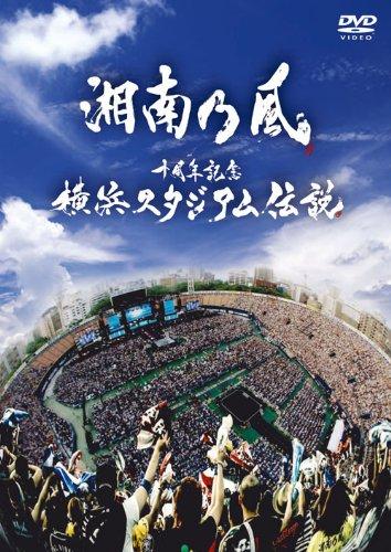十周年記念 横浜スタジアム伝説 通常盤 [DVD]