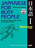 img - for Japanese for Busy People I: Romanized Version 1 CD attached (Japanese for Busy People Series) book / textbook / text book