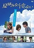 夏休みなんかいらない [DVD]