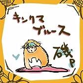 キンクマブルース (feat. 初音ミク)