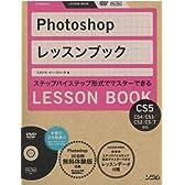 Photoshop レッスンブック Photoshop CS5/CS4/CS3/CS2/CS/7対応