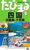 たびまる 四国 淡路島・小豆島 (観光 旅行 ガイドブック)