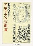 マニエリスム芸術論 (ちくま学芸文庫)