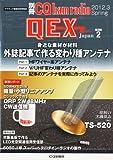 別冊 CQ ham radio (ハムラジオ) QEX Japan (ジャパン) 2012年 03月号 [雑誌]
