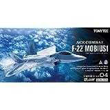 技MIX 技ACE04 エースコンバット F-22 メビウス1