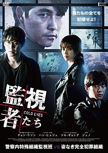 監視者たち 豪華版 DVD-BOX