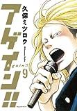 アゲイン!!(9) (KCデラックス 週刊少年マガジン)
