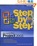 Microsoft Office Project 2003 Step by Step (Step By Step (Microsoft))