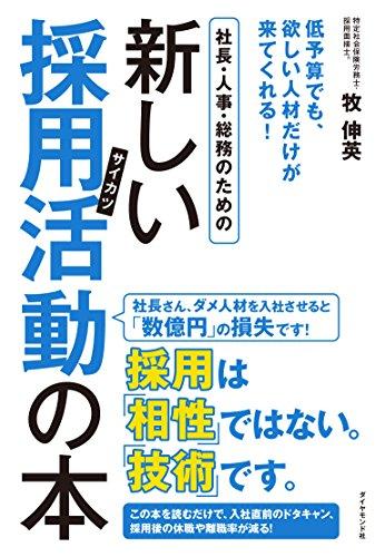 社長・人事・総務のための新しい採用活動(サイカツ)の本