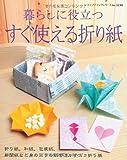 すぐ使える折り紙 (レディブティックシリーズno.3238) [ムック] / ブティック社 (刊)