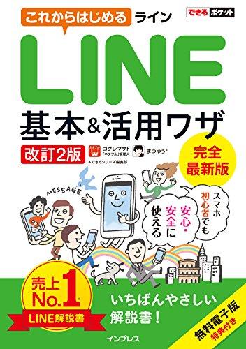 平成で一番はやったと思うものランキング1位は「LINE」5位に意外なものが‥‥
