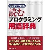 プログラマ必携 読むプログラミング用語辞典(日経BP Next ICT選書)