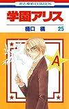 学園アリス 25 (花とゆめコミックス)