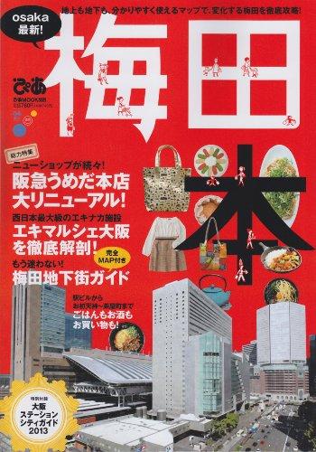 osaka最新!梅田本―地上も地下も、分かりやすく使えるマップで、変化する (ぴあMOOK関西)