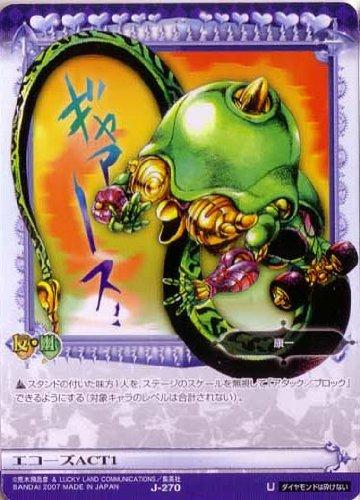 ジョジョの奇妙な冒険ABC 3弾 【アンコモン】 《スタンド》 J-270 エコーズACT1