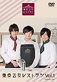 『東京乙女レストラン』Vol.1 (通常版) [DVD]