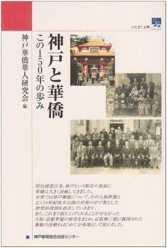 神戸と華僑―この150年の歩み