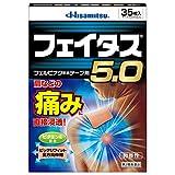 【第2類医薬品】フェイタス5.0 35枚入