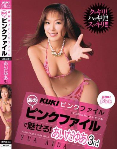 KUKIピンクファイル あいだゆあ 3rd [DVD]
